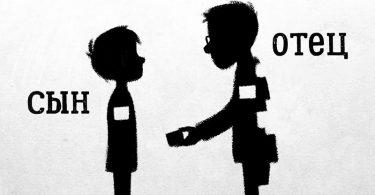 Советы отца своему сыну