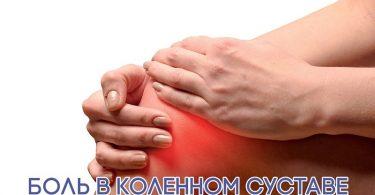 Почему болит колено при сгибании