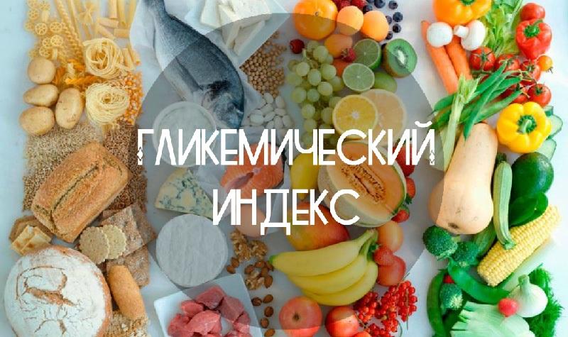 Продукты с высоким и низким гликемическим индексом