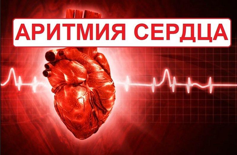 Аритмия лечится или нет