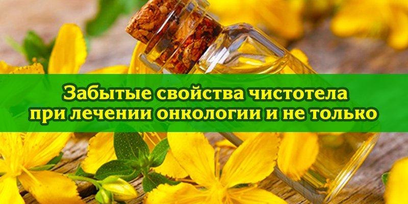 Лечение рака чистотелом рецепты и исследования